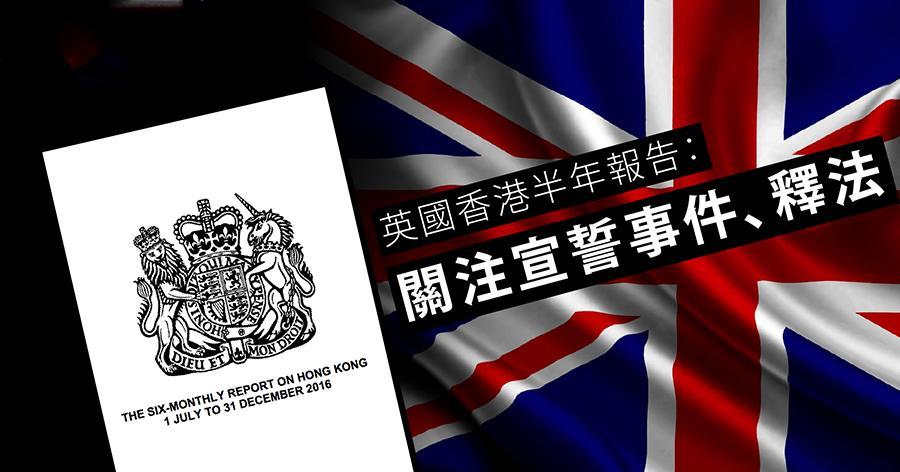 """英国发布""""香港问题报告"""" 外交部深夜回应"""