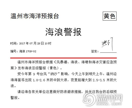 温州市海洋预报台发布海浪III级警报