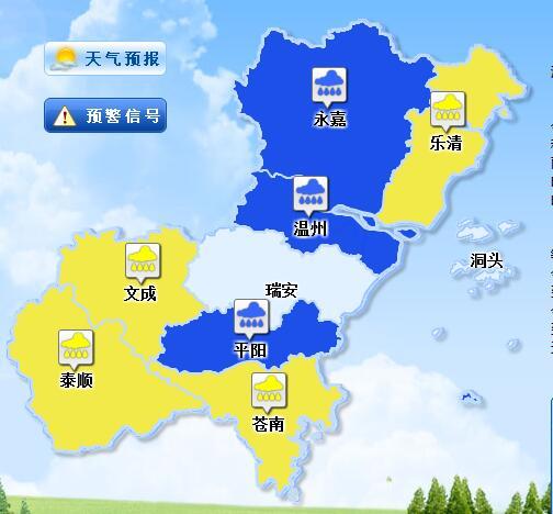 温州全市解除台风预警信号  维持暴雨预警信号