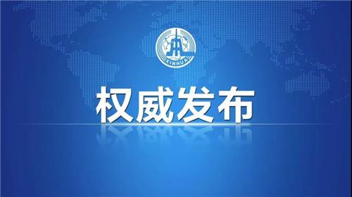 陕西省政府原党组成员、副省长冯新柱严重违纪被双开