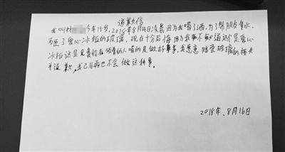 破坏公园路爱心冰柜的人抓到了 未满16周岁的他写了一封道歉信
