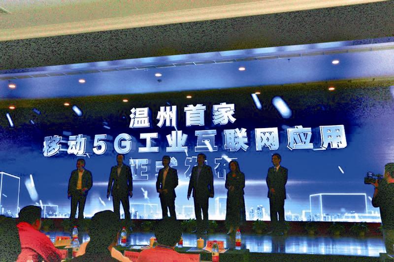 温州首家5G工业互联网应用落地瓯海