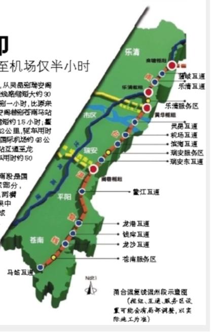 甬台温高速公路复线灵昆至苍南段即将通车