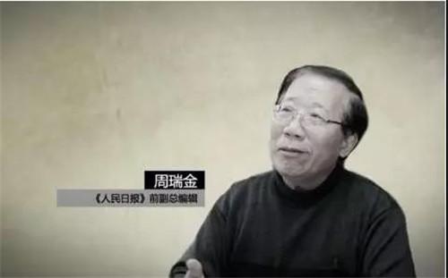 """想听周瑞金讲述他眼中的南怀瑾先生吗?首期""""南师讲坛""""邀请您来参加!"""