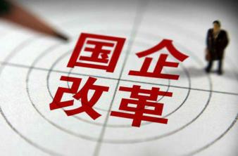 温州深化市级国有企业改革动员部署会召开