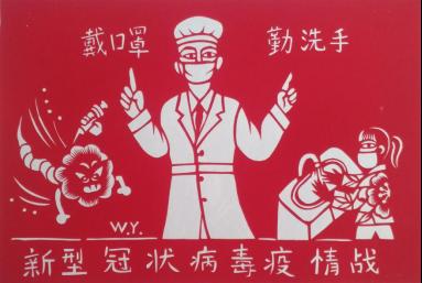 """这有一份剪纸版""""疫情防控海报""""请查收"""
