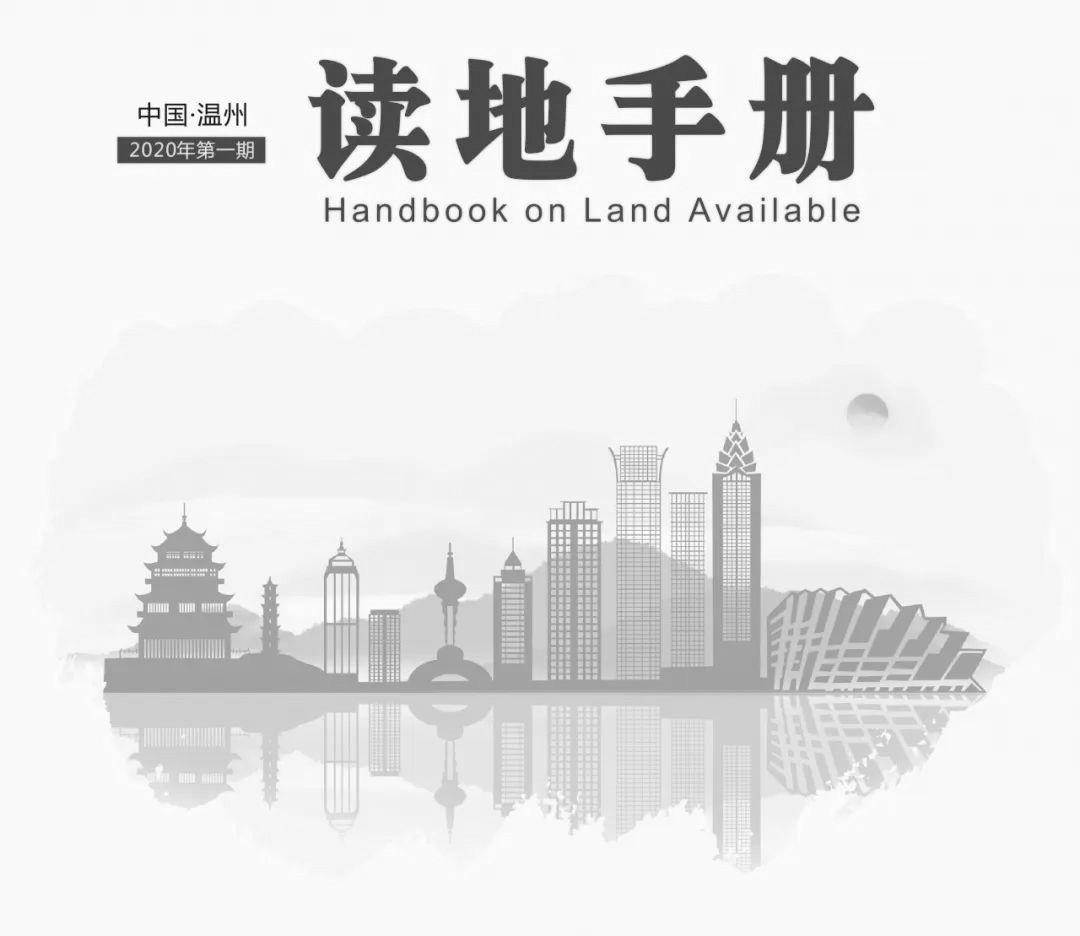 温州读地手册发布 小南门年内将建设建小新校区