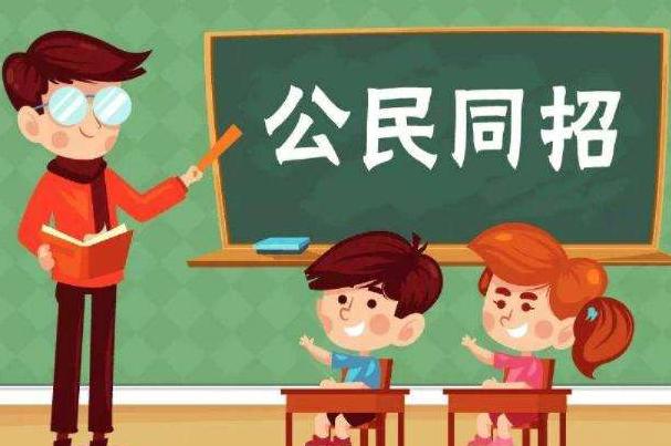 """鹿城区小学实行""""公民同招"""" 人数超额实行电脑派位"""