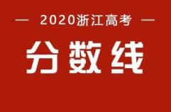 2020浙江高考成绩及分数线公布 志愿填报时这些变化要关注