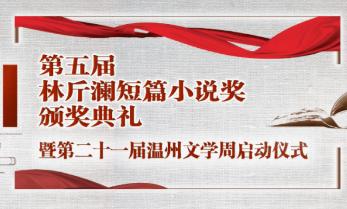 第五届林斤澜短篇小说奖颁奖典礼暨第二十一届温州文学周启动仪式